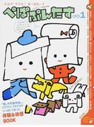 ぺぱぷんたす かみがすきなこあつまれー! 001 (OYAKO MOOK 小学館紙育シリーズ)