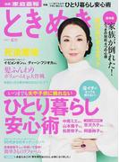 ときめき 2017夏号 特集ひとり暮らし安心術/老けないダイエット