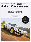 オクタン日本版 CLASSIC&PERFORMANCE CARS Vol.18(2017SUMMER) 魅惑のイタリア車