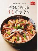 「銀座鮨青木」主人のやさしく教えるすしのきほん (おうちで作れる専門店の味)