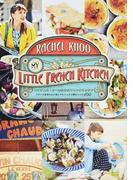 レイチェル・クーの小さなフレンチキッチン フランス各地の山と海とマルシェから贈るレシピ100