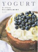 ヨーグルトの冷たいお菓子と焼き菓子 ヨーグルトバーク、ガトーヤウー、マフィン、チーズケーキ…新提案の50レシピ