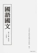 国語国文 第86巻第6号 大谷雅夫教授退職記念特輯 第3