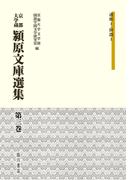 京都大学蔵潁原文庫選集 第3巻 連歌 1