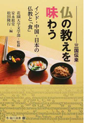 三国伝来仏の教えを味わう インド・中国・日本の仏教と「食」 (臨川選書)(臨川選書)