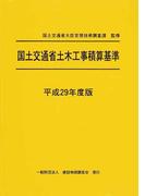 国土交通省土木工事積算基準 平成29年度版