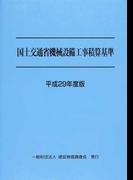国土交通省機械設備工事積算基準 平成29年度版