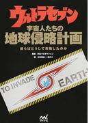 ウルトラセブン宇宙人たちの地球侵略計画 彼らはどうして失敗したのか