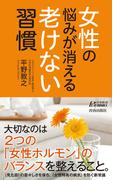 女性の悩みが消える老けない習慣(青春新書PLAY BOOKS)
