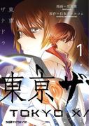 【全1-2セット】東亰ザナドゥ(ファミ通クリアコミックス)