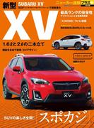ニューカー速報プラス 第48弾 SUBARU XV(CARTOPMOOK)