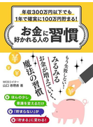 年収300万円以下でも1年で確実に100万円貯まる! お金に好かれる人の習慣