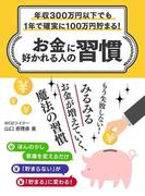 年収300万円以下でも1年で確実に100万円貯まる! お金に好かれる人の習慣(SMART BOOK)