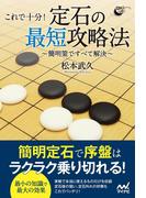 これで十分! 定石の最短攻略法 ~簡明策ですべて解決~(囲碁人ブックス)