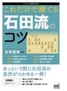 これだけで勝てる 石田流のコツ(マイナビ将棋BOOKS)