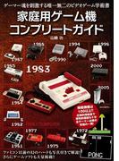 家庭用ゲーム機コンプリートガイド