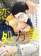 いけない恋の処方箋【特典付き】(フルールコミックス)