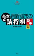 青野照市の基本の詰将棋5手(将棋パワーアップシリーズ)