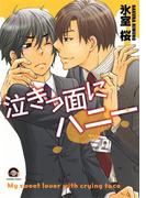 泣きっ面にハニー(8)(GUSH COMICS)