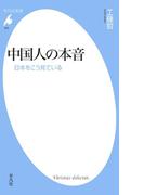 中国人の本音(平凡社新書)
