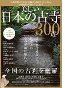 【期間限定価格】美しい日本の古寺300選(コスミックムック)