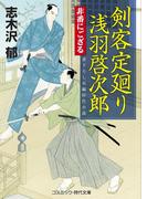 剣客定廻り 浅羽啓次郎  非番にござる(コスミック・時代文庫)