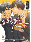 泣きっ面にハニー(3)(GUSH COMICS)