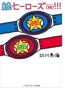 続・ヒーローズ(株)!!!(メディアワークス文庫)