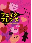 フェイクフレンズ ―悪女な親友と私の初恋―(魔法のiらんど文庫)