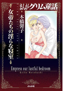 まんがグリム童話 女帝たちの淫らな寝室(12)(まんがグリム童話)