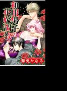 和服男子の花嫁調教(18)(蜜恋ティアラ)