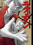 牌王血戦 ライオン 5巻(近代麻雀コミックス)
