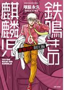 鉄鳴きの麒麟児 歌舞伎町制圧編(6)(近代麻雀コミックス)