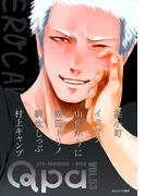 Qpa vol.53 エロカワ(Qpa)