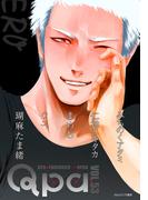 Qpa vol.53 エロ(Qpa)