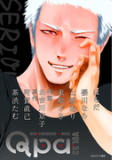 Qpa vol.53 シリアス(Qpa)