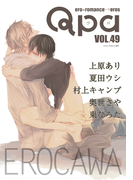 Qpa vol.49 エロカワ(Qpa)
