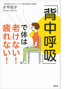 ≪期間限定価格≫【セット商品】「健康」関連タイトル6冊セット