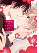 ロマンチストとエゴイスト(ダリアコミックスe)