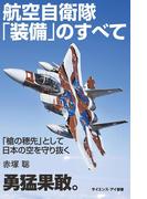 航空自衛隊「装備」のすべて(サイエンス・アイ新書)