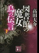 図書館の魔女 烏の伝言 (下)(講談社文庫)