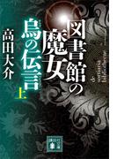 図書館の魔女 烏の伝言 (上)(講談社文庫)