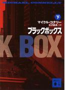 ブラックボックス(下)(講談社文庫)