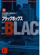 ブラックボックス(上)(講談社文庫)