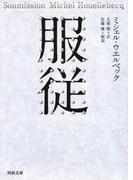 服従(河出文庫)