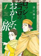 ロッシとニコロのおかしな旅 1(ビッグコミックス)