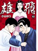 雄飛 10(ビッグコミックス)