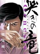哭きの竜~Genesis~(ビッグコミックススペシャル)