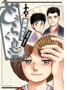 どうらく息子 17(ビッグコミックス)