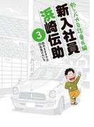 釣りバカ日誌番外編 新入社員 浜崎伝助 3(ビッグコミックス)